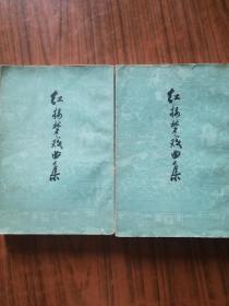红楼梦戏曲集(全二册)