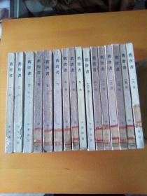 旧唐书(全十六册)(二十四史繁体竖排) 书品如图【1975年一版一印】 配套
