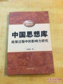 中国思想库:政策过程中的影响力研究