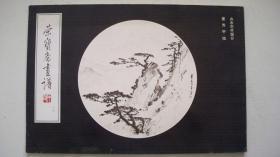 1996年荣宝斋出版发行《荣宝斋画谱》(十四)山水部分、董寿平绘(二版四印)