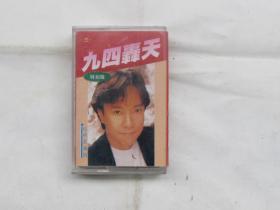 磁带:94轰天特别版(三)名曲版 有歌词