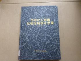 石油化工装置过程控制设计手册(16开精装本)