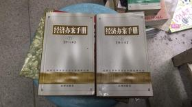 经济办案手册(上下)修订本    店上