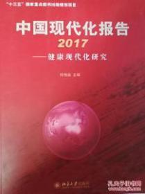 《2017中国现代化报告-健康现代化研究》