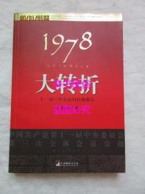 1978:我亲历的那次历史大转折 ——十一届三中全会的台前幕后