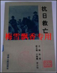 伪满史料丛书-抗日救亡 93年原版正版
