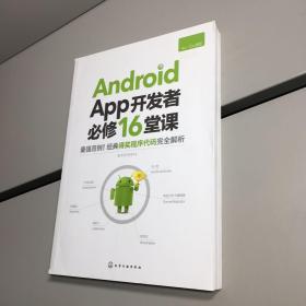 Android App开发者必修16堂课 【一版一印 正版现货   实图拍摄 看图下单】