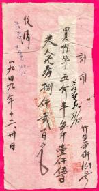 """解放区税票--1949年12月30日""""西安苏发合号""""发票,贴陕甘宁税票10张"""