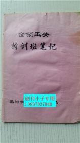 金锁玉关特训班笔记 张树淮秘传于东洲岛