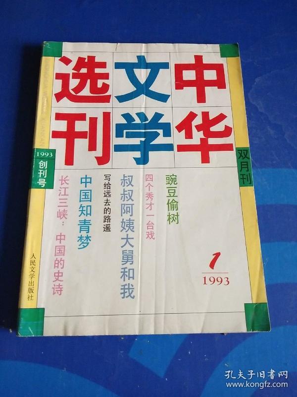 中华文学选刊 1993年第一期【创刊号】