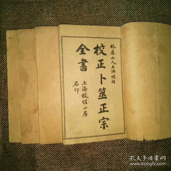 378民国石印本《卜筮正宗》一套四册全,品相如图,袖珍本
