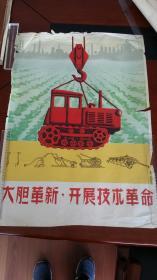 大胆革新 开展技术革命 1958天津人民美术出版社