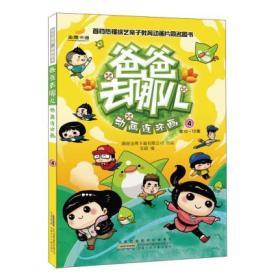 爸爸去哪儿 动画连环画4 正版 安韶 9787539774077 安徽少年儿童出版社 正品书店