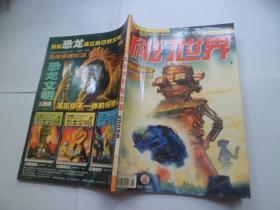 科幻世界·幻想/科幻小说译文版2005年1、2、3(下半月版)7.8.9.10.11.12{下半月版}9册合售