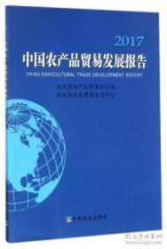 《2017中国农产品贸易发展报告》