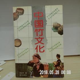 中国竹文化.