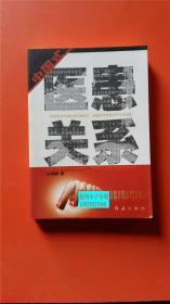 中国式医患关系 白剑峰 著 红旗出版社 9787505120075