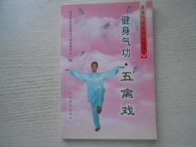 健身气功新功法丛书:健身气功—— 五禽戏、六字诀、易筋经、八段锦(全4册)