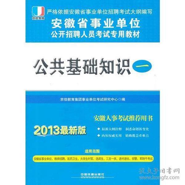 2013最新版:安徽省事业单位 公共基础知识一