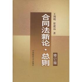 合同法新論·總則(修訂版)