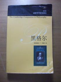 剑桥哲学研究指针(英文版):黑格尔【16开】