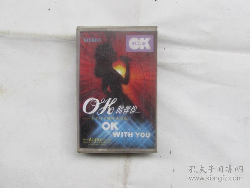 磁带:太平洋名歌伴奏音乐--OK陪伴你(第二辑)有歌词
