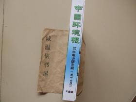中国环境报20年电子版光盘(1984-2003)8碟装 【未拆封】