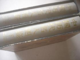 中国历代名人图鉴(共两册)