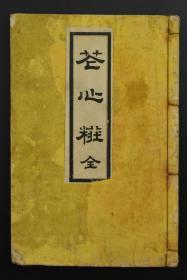 日本插花《花心糚》花心妆 线装一册全 和本 铜版印刷 书中大量图片 日本花道 华道 序中记录时间为明治甲午年(1894年) 插花是'活植物花材'造型的艺术,通过插花感受自然、生命的变化。