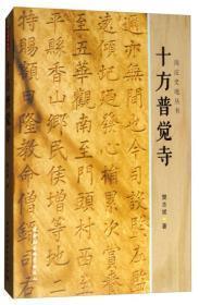 海淀史地丛书:十方普觉寺【未拆封】