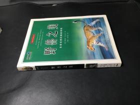 彩色插图珍藏本 野兽之美+植物之美 两册合售 一版一印