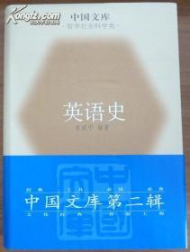 英语史(中国文库第二辑)布面精装 仅印500册