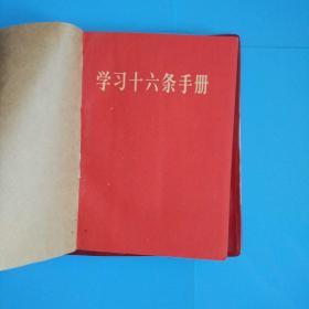 学习十六条手册(毛像毛林像)1965年学习材料合订成一本