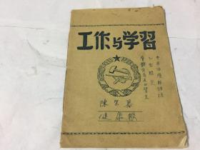 福州名人 陈宗藩 所写 工作与学习笔记 一本全