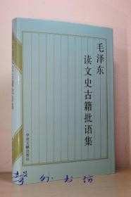 毛泽东读文史古籍批语集(全布面精装)中央文献出版社