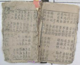 木刻:人民军队三字经 前后缺页