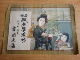 明治时代(清末)日本精印《武生町蓬莱 吉田支店 广告宣传画》一大张,金属版(或是石版)多色印刷,各种纸函贩卖商店