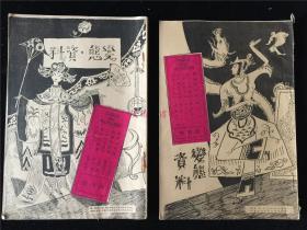 民国时期日本创办的《变态资料》存7期(包含了创刊号和终刊号,比较难得),各期卷前有实拍照片或版画,有死刑场面、食人魔吃的手足、贞操带等。正文则是关于世界各地性变态文学文化等的研究,比较稀见。