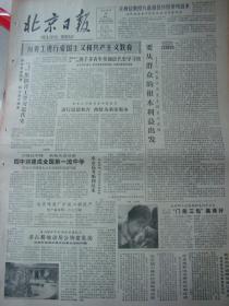 《北京日报》【北京四中将建成全国一流中学;北京啤酒厂扩建工程投产;北京手表元件厂认真实行经济责任制,有照片;我国最大的现代化深水大港宁波北仑港,有照片】