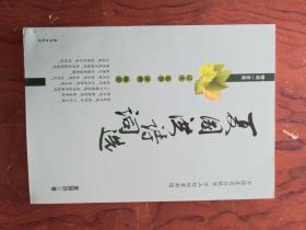 【夏国洪诗词选