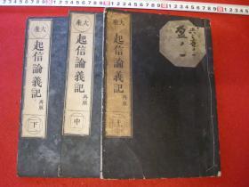 和刻佛经《大乘起信论义记》3册全,有高僧心得批注,明治18年刊印。惠让价