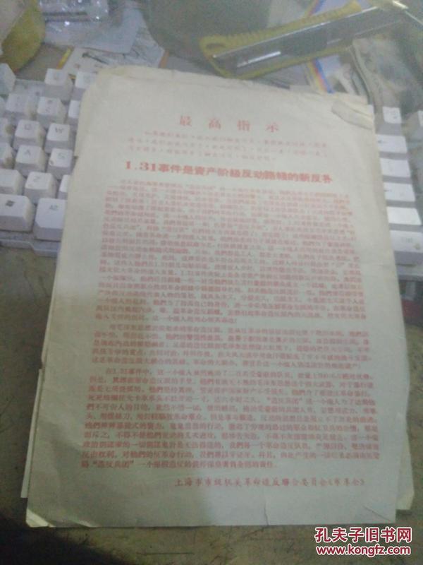"""上海文革:""""一•卅一""""反革命 事件真相 【※文革原版实物文献※ 绝对原版  】"""