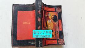地理正宗 周文铮 王振驹 钟琳 李乃龙注译 广西民族出版社