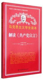 马克思主义学生读本:解读《共产党宣言》