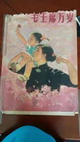文革中因少妇形象被定为黑画的-《毛主席万岁》,哈琼文作,上海人民美术出版社.1963年10月1版10印,规格2开,6品