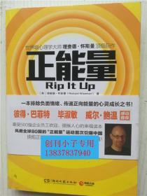 正能量:坚持正能量,人生不畏惧  理查德·怀斯曼著 湖南文艺出版社