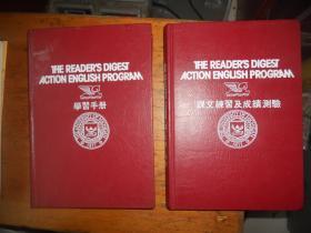 THE READERS DIGEST ACTION ENGLISH PROGRAM 学习手册+课文练习及成绩测试(精装 2本和售 内页有笔记)