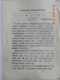 山西省蒲州梆子青年演出团赴京汇报演出《简报》第七期(1983年)
