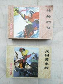 杨家将故事 21本全 1957年初版、2002年6月修订,2次印刷