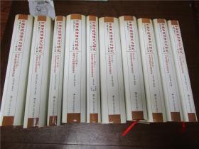 中国传统法律文化研究(10卷本)